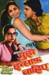 Mujhe Insaaf Chahiye Movie Streaming Online