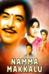 Namma Makkalu Movie Streaming Online