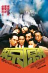Tokyo: Level One Movie Streaming Online