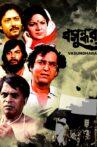 Vasundhara Movie Streaming Online