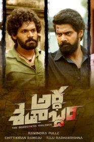 Ardha-Shathabdham -Telugu-Movie Review