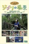 Ghibli's Scenery: The Japan Depicted by Miyazaki's Works Movie Streaming Online