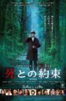 Promise of death Movie Streaming Online