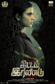 Thittam Irandu Tamil Movie Review