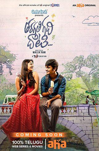 Tharagathi Gadhi Daati (2021) S01 Telugu Romantic WEB Series || 360p || 720p