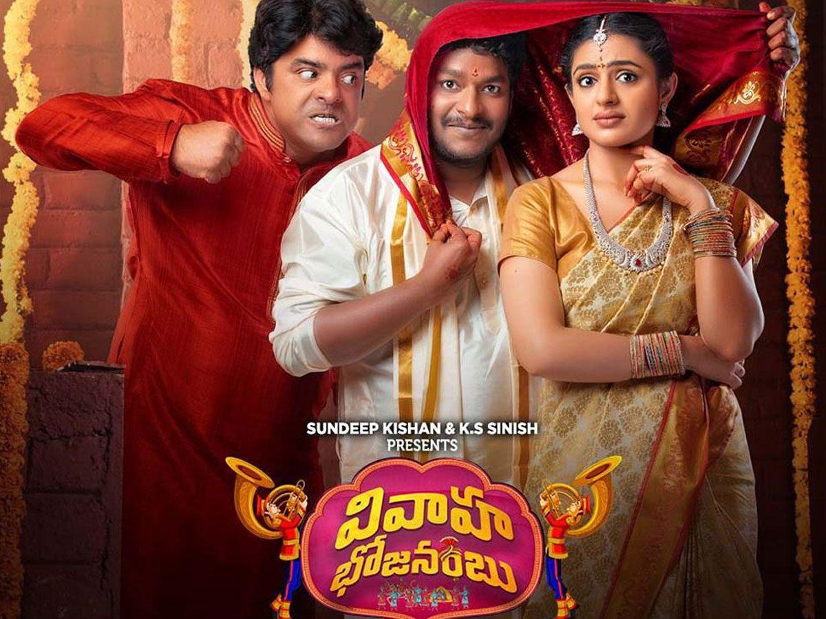 vivaha-bhojanambu-Review