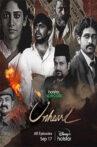 Unheard Series Review