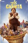 Urf-Ghanta